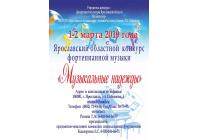 Ярославский областной конкурс фортепианной музыки Музыкальные надежды