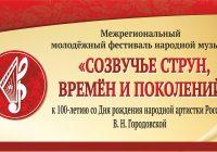 """Закрытие фестиваля """"Созвучье струн, времен и поколений"""""""