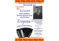 Концерт памяти Егорова Ю.П.