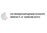 XVI Международный конкурс имени П. И. Чайковского