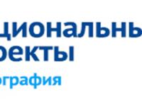 """Информация о Национальном проекте """"Демография"""""""