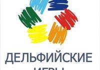 Поздравляем Лауреатов и Дипломантов Дельфийских игр!