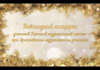Новогодний концерт учеников ДМШ